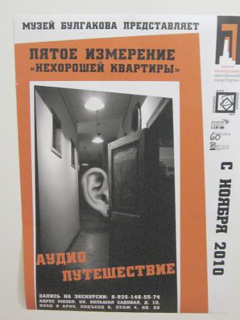 Boulgakov maison: cinquieme dimension