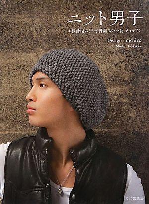 knit-danshi.jpg