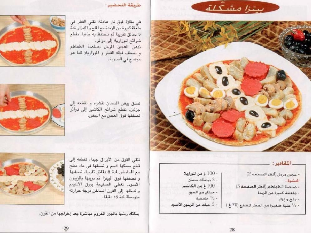 Rachida amhaouch en arabe gratuit for Amhaouch cuisine