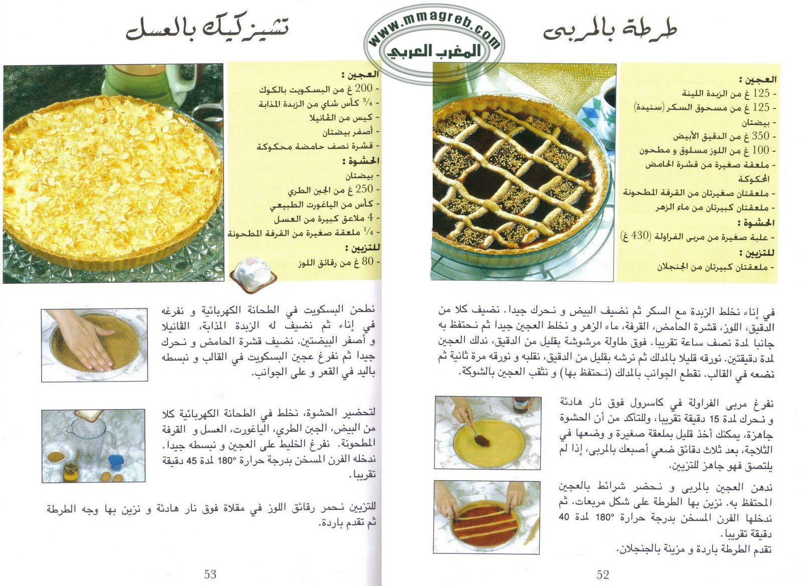 Pin rachida halawiyat amhaouch download arabe stream for Amhaouch cuisine
