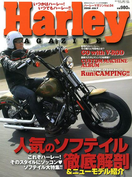 Harley magazine - july 2008