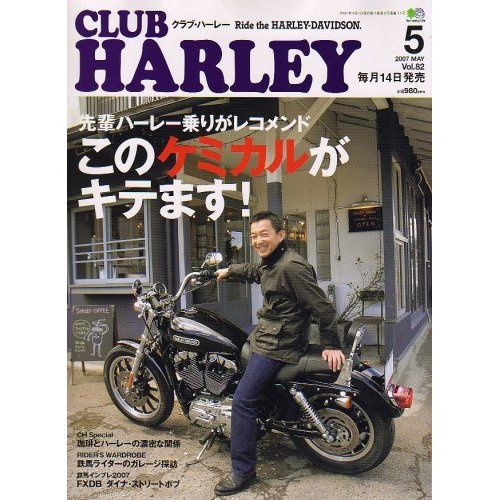 club harley may 2007 - vol 82
