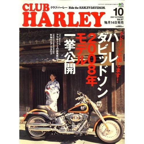 club harley october 2007 - vol 87