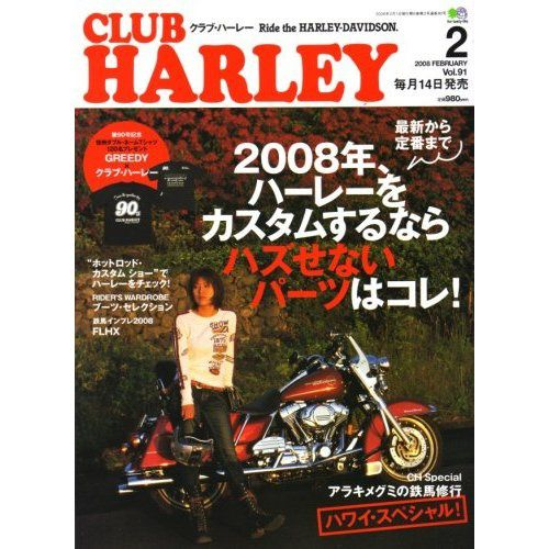 club harley february 2008 - vol 91