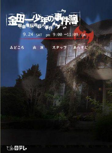 kindaichi-shounen-jikenbo.jpg