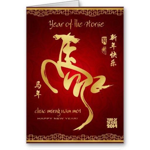annee_du_cheval_2014_vietnamien_tet_carte-r357e69047312454b.jpg