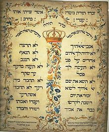 220px-Decalogue parchment by Jekuthiel Sofer 1768