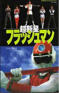 Flashman-Perfect-Manual.jpg