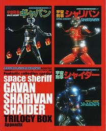 Space Sheriff Trilogy Box Appendix