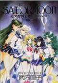 art-book sailor moon