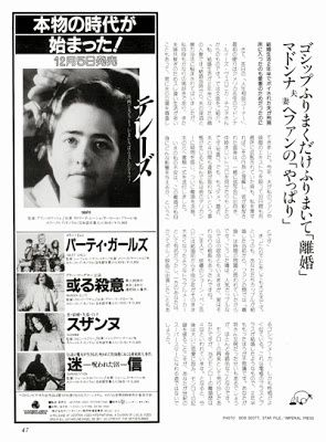 Friday-Japan-December-18-1987-page-47-preview-400.jpg
