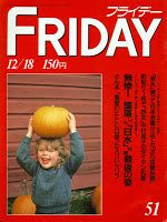 Friday-Japan-December-18-1987-preview-400.jpg