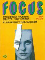 Focus-Japan-November-16-1990-preview-300.jpg