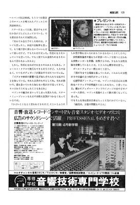 Music-Life-Japan-January-1986-page-125-preview-400.jpg