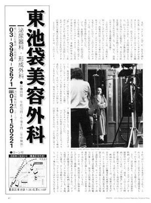 Focus-Japan-September-18-1992-page-43-preview-400.jpg