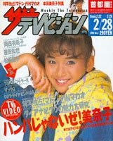 The-Television-Weekly-Japan-February-28-1986-preview-300.jpg