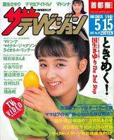 The-Television-Weekly-Japan-TV---Video-May-9-15-1987-previe.jpg
