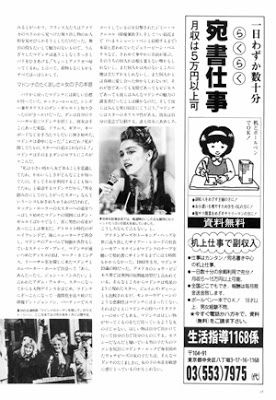Rock-Show-Japan-December-1985-page-17-preview-300.jpg