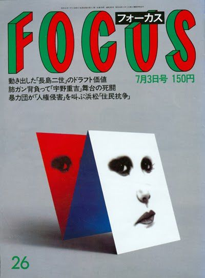 Focus-Japan-July-3-1987-Who-s-That-Girl-Tour-preview-400.jpg