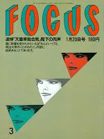 Focus-Japan-January-20-1989-preview-300.jpg