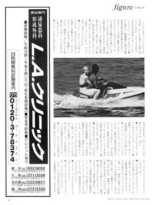 Focus-japan-August-31-1990-page-43-preview-300.jpg
