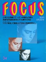 Focus-japan-August-31-1990-preview-300.jpg