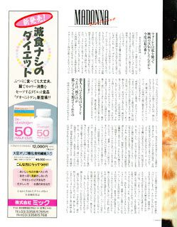 Matiere-Japan-July-1991-Truth-Or-Dare-page-143-preview-400.jpg