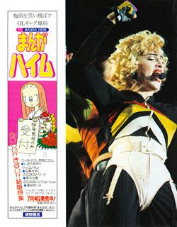 Matiere-Japan-July-1991-Truth-Or-Dare-page-145-preview-400.jpg