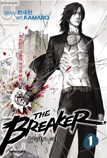 the-breaker.jpg