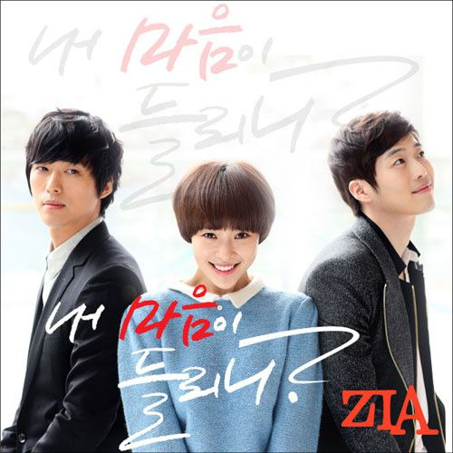 Can-You-Hear-My-Heart-OST-Part.1-Zia.jpg
