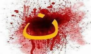 chrétiens-irak-persécution-mpi