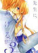 Sensei--ni-ageru-cov3.jpg
