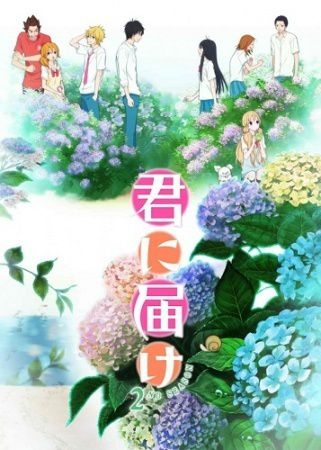 Kimi-ni-Todoke-2nd-Season_thumb.jpg