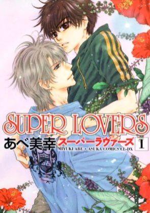 superlovers01.jpg