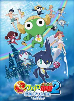 KERORO-GUNSO-MOVIE-2.jpg