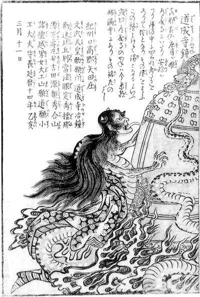Toriyama Sekien