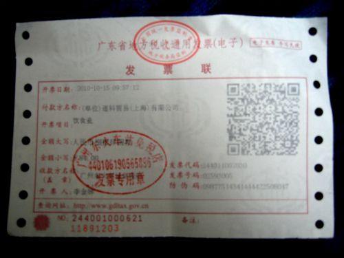 Code qr clin doeil from china qr dress code qr code chineg altavistaventures Choice Image