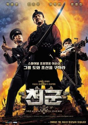 Heaven-s_Soldiers_film_poster.jpg