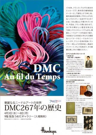 flier-of-Hankyu-department-store-expo-DMC-japon-321x450.jpg