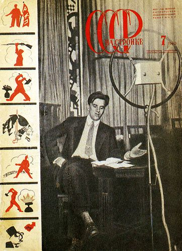 1-a-cover-of-the-journal-with-mayakovsky.jpg