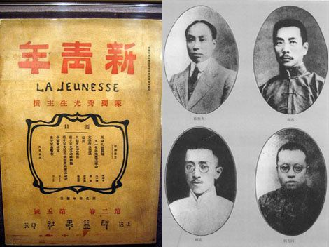 new_youth_la_jeunesse__an_influential_chinese_revo-copia-1.jpg
