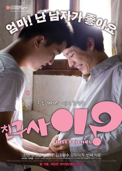 381666448_just-friend-korean-gay-movie-2009-2.jpg