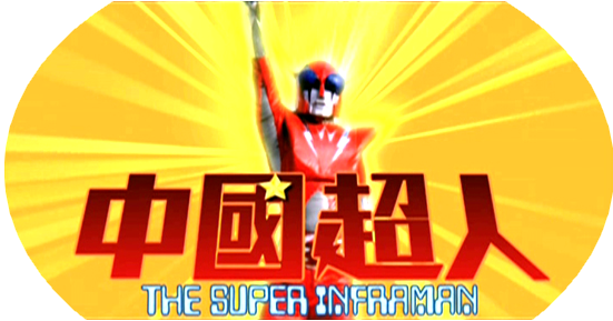 super-inframa.png