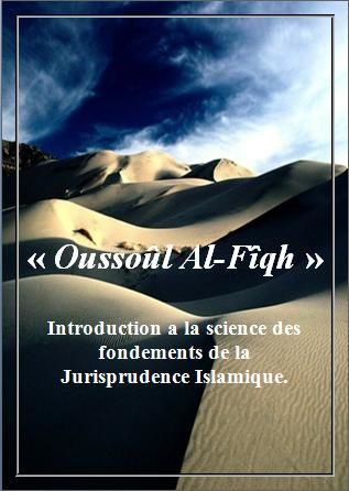 --Oussoul-Al-Fiqh-----Introduction-a-la-science-des-fon.jpg