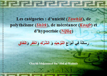Categorie-tawhid-shirk-nifaq.png