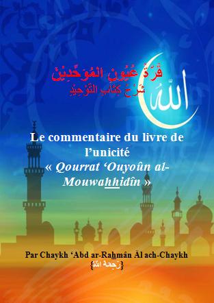 Charh-Kitab-Tawhid.png