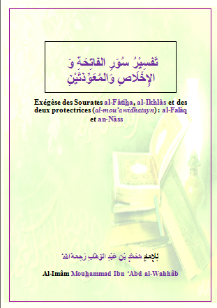 Tafsir-copie-1.png