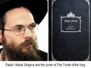 rabbi_yitzhak_shapira.jpg