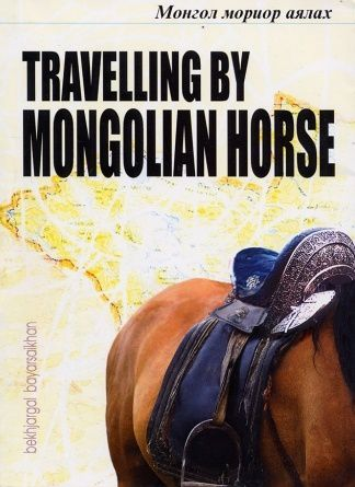 couv travelling by mongolian horse