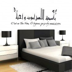 stickers d corez votre chambre pour lever votre foi le blog de islamdeco. Black Bedroom Furniture Sets. Home Design Ideas